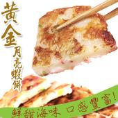 《老爸ㄟ廚房》黃金月亮蝦餅(200g±10%/包)