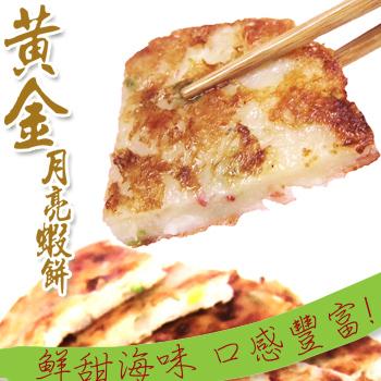 老爸ㄟ廚房 黃金月亮蝦餅(200g±10%/包)