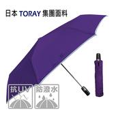 《Weather Me》日本東麗型男皮革自動傘(紫色)