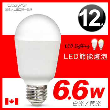 COZYAIR LED燈泡 6.6W *12入 (兩色可選)(白光)