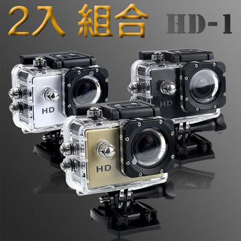 長江 Gmate HD1(2入-超值組合)廣角微型運動防水型攝影機 (可當行車記錄器)(E組-(黑+金))