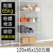 《百變王》五層烤漆鐵架-白120*45*150