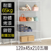 《百變王》五層烤漆鐵架-白120*45*210