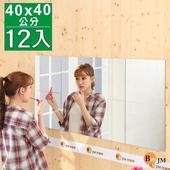 《BuyJM》莉亞加大版壁貼鏡/裸鏡/12片組/40*40cm(銀色)