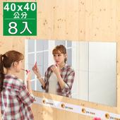 《BuyJM》莉亞加大版壁貼鏡/裸鏡8片組/40*40cm(銀色)