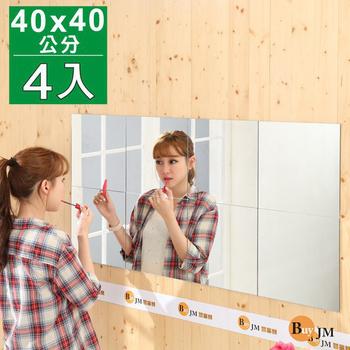 《Buyjm》莉亞加大版壁貼鏡/裸鏡/4片組/40*40cm(銀色)