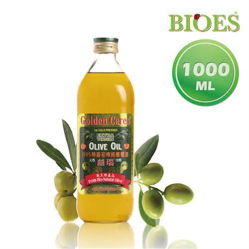 囍瑞BIOES 冷壓100% 特級初榨純橄欖油(1000ml/瓶)