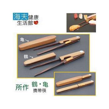 【海夫健康生活館】日本頂級 Shosa所作鶴龜 攜帶筷(所作鶴)