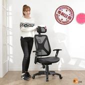 《BuyJM》傑比專利升降椅背皮革坐墊辦公椅/電腦椅(黑色)