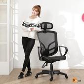 《BuyJM》艾布納加大椅背全網辦公椅/電腦椅(黑色)