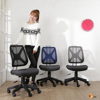 ★結帳現折★BuyJM 法緹高密度泡棉升降椅背辦公椅/電腦椅/三色可選(藍色)