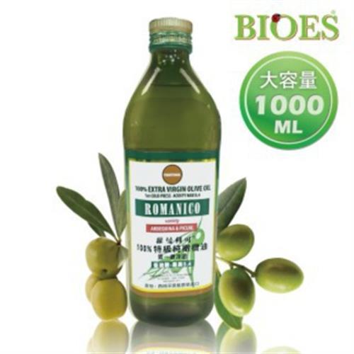 囍瑞 BIOES 蘿曼利可100%特級冷壓純橄欖油(1000ml/瓶)