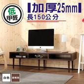 《BuyJM》5尺環保低甲醛2.5公分厚板電視櫃(胡桃色)