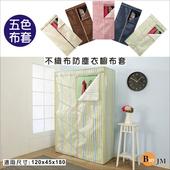 《BuyJM》121x45x174公分T型拉鍊布套-吊衣櫥專用(單購布套)(米白色)