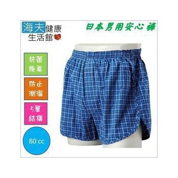 【海夫健康生活館】日本男用防漏安心褲 (藍格 / 80cc)(M腰圍76~84cm)