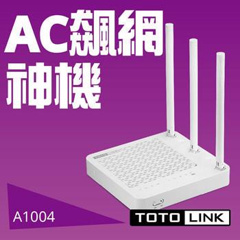 TOTOLINK AC750 超世代 Giga 路由器 A1004