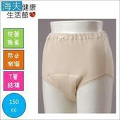 【海夫健康生活館】日本女用防漏安心褲 (鬆緊 / 150cc)(L臀圍 97~105cm)