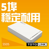 《TOTOLINK》5埠家用乙太網路交換器 [ S505 ]