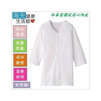 【海夫健康生活館】日本前開式安心內衣_七分袖(七分袖L)