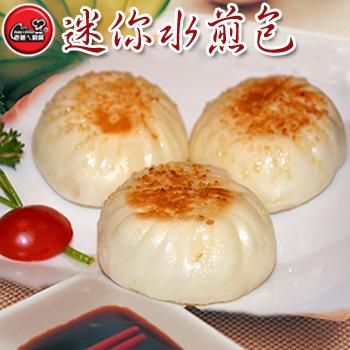 老爸ㄟ廚房 迷你水煎包(500g±10%/包)