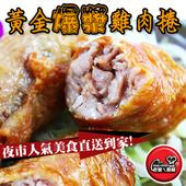 《老爸ㄟ廚房》黃金爆漿雞肉捲(300g±10%/包)
