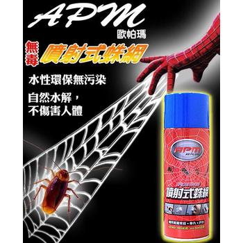 APM 噴射式蛛網(1入)