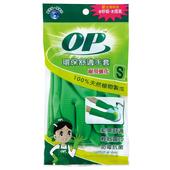 《OP》環保舒適手套-耐用強化(S-約7.5*33cm)