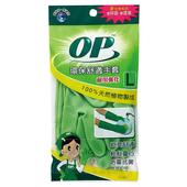 《OP》OP環保舒適手套-耐用強化(L-約9.5*33cm)