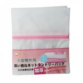 《橘之屋》日式密網洗衣袋大型物件用(42*56)