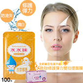 《赫亞》【水水妹】極緻胜肽修護彈力拉雙耳掛提面膜(100片)