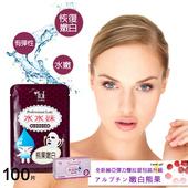《赫亞》【水水妹】極緻熊果嫩白彈力雙耳掛拉提面膜(100片)