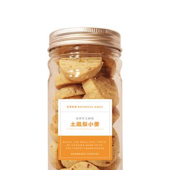 《花草巫婆》土鳳梨小麥 手工餅乾(180g / 罐)