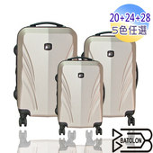 《BATOLON》【20+24+28吋】王者之翼加大ABS輕硬殼箱/旅行箱/拉桿箱/行李箱香檳金