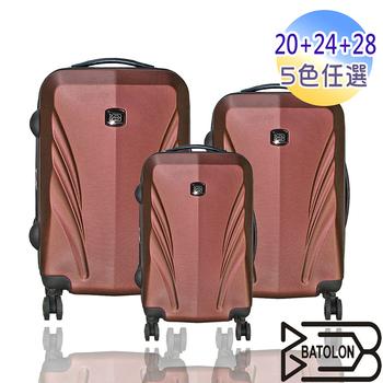 BATOLON 【20+24+28吋】王者之翼加大ABS輕硬殼箱/旅行箱/拉桿箱/行李箱(咖啡金)