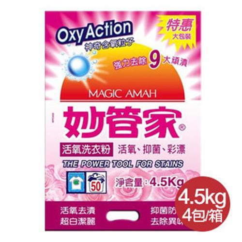 《妙管家》洗衣粉 4.5kg*4包(活氧)
