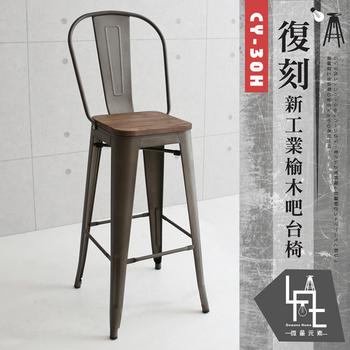 ★結帳現折★微量元素 復刻新工業榆木吧台椅