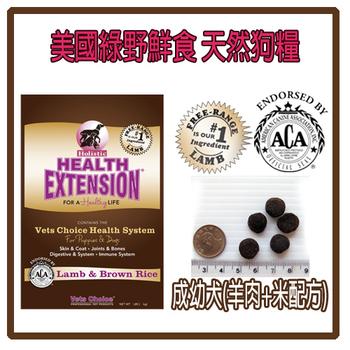 美國綠野鮮食 天然狗糧-成幼犬(羊肉+米配方)4LB(1.81KG)