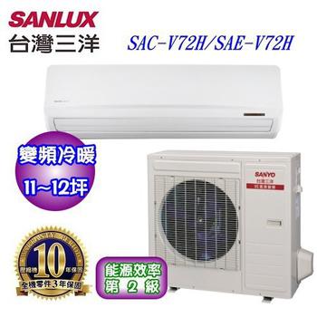 SANLUX 台灣三洋 10-12坪變頻一對一分離式冷暖空調SAC-V72H/SAE-V72H