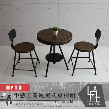 ★結帳現折★微量元素 手感工業風美式桌椅組/一桌二椅