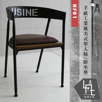 微量元素 手感工業風美式單人椅/附坐墊