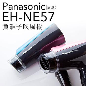 Panasonic 負離子吹風機 EH-NE57 二段式風量(藍/粉)(粉色)