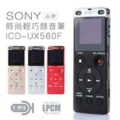 《SONY》錄音筆 ICD-UX560 立體聲 快速充電 四色現貨【中文平輸-保固一年】金色 $3280