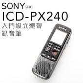 《SONY》錄音筆 ICD-PX240 入門級 立體音 【平輸-附中文說明書】