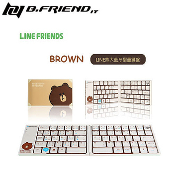 B.Friend BT-1245 Line Friends 熊大摺疊藍芽鍵盤