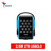 《ADATA 威剛》HD720 2TB USB3.0 2.5吋行動硬碟(藍色)