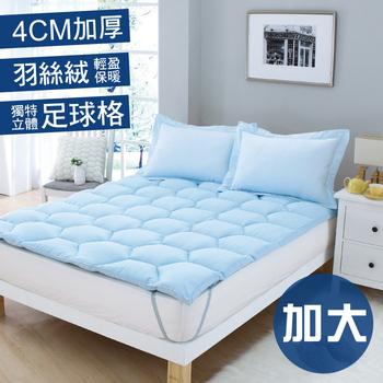 《三浦太郎》五星級飯店專用舒柔床墊被-加大(加大)