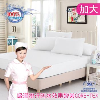 三浦太郎 看護級100%防水透氣床包式保潔墊(白)(加大)