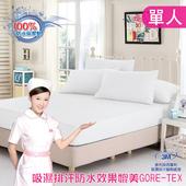 《三浦太郎》看護級100%防水透氣床包式保潔墊(白)(單人)