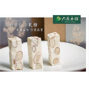 《六度本舖》手工糖系列 原味牛奶杏仁牛軋糖大禮盒*2(1238 公克)