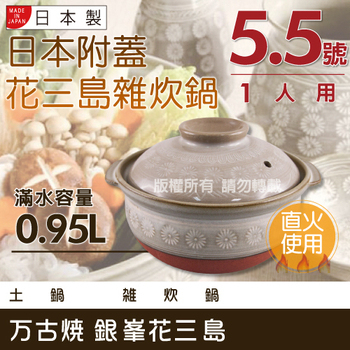 《萬古燒》日本製Ginpo銀峯花三島耐熱雜炊鍋(5.5號-適用1人)